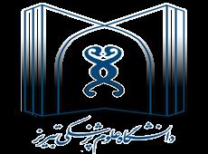مرکز تحقیقات بیوتکنولوژی علوم پزشکی تبریز