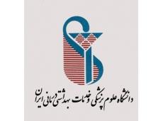 گروه بیوشیمی دانشگاه علوم پزشکی ایران