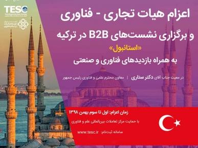 حضور ARG Biotech در نشست ایران و ترکیه