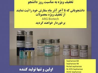 تخفیف وِِیژه فروش محصولات ارگ بیوتک به مناسبت روز دانشجو